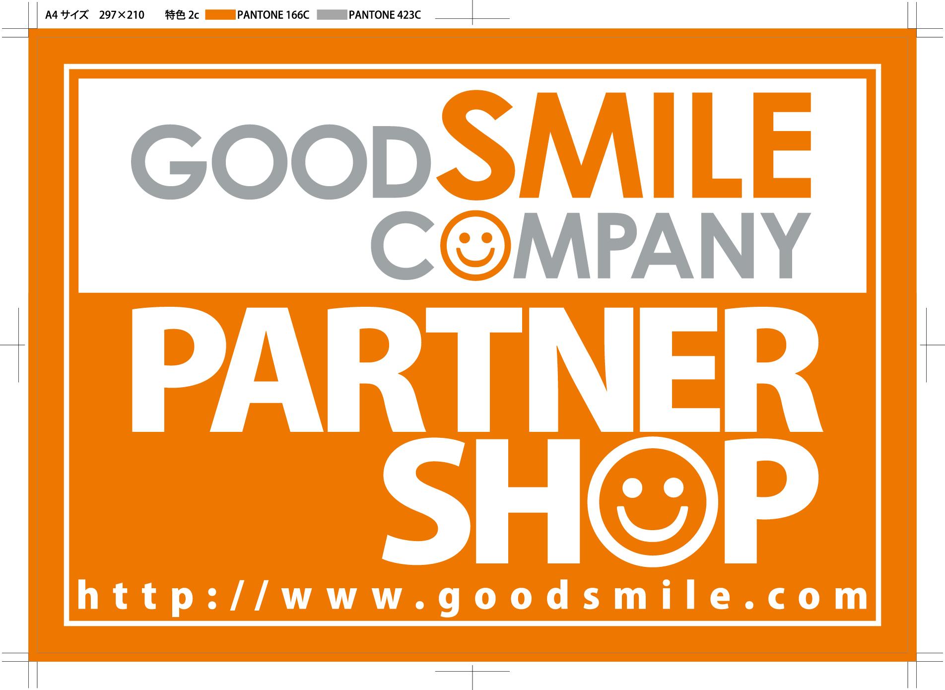 Good Smile Company